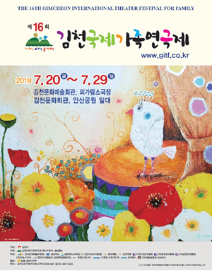 제16회 김천국제가족연극제 [프리프링 마리의