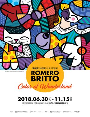 로메로 브리토 한국 특별展