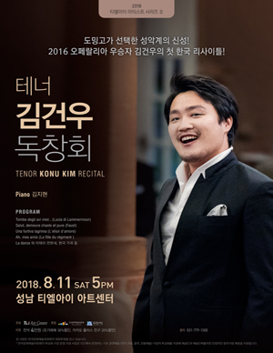 [성남] 테너 김건우 독창회