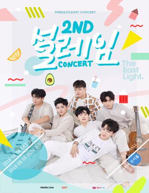 더 이스트라이트 2nd 단독 콘서트 <설레임>