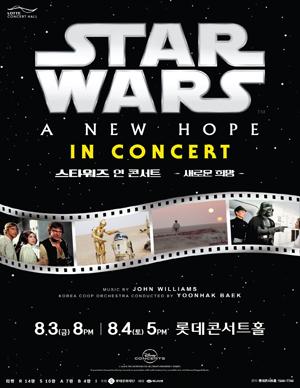 스타워즈 인 콘서트 : 새로운 희망