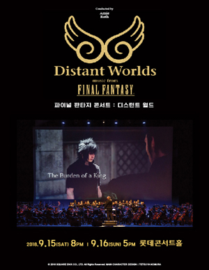 파이널 판타지 콘서트 : 디스턴트 월드