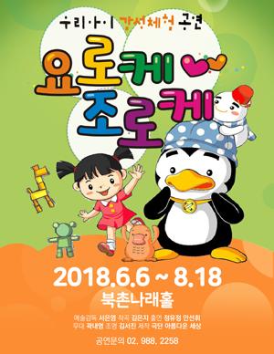 [서울] 요로케조로케