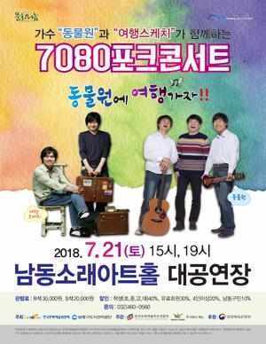 [인천]동물원과 여행스케치가 함께하는 [동물원에 여행가자]