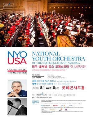 미국 내셔널 유스 오케스트라 첫 내한공연