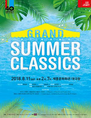 2018 그랜드 썸머클래식 (Grand Summer Classics)