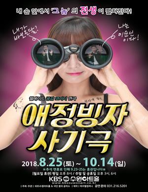[수원] 연극 [애정빙자사기극]