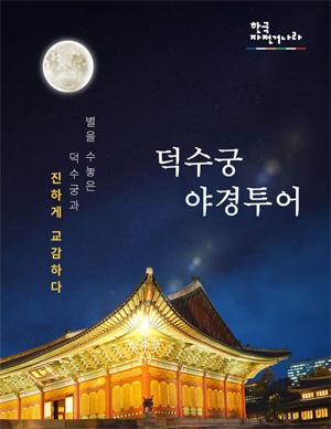 [서울 중구] 한국자전거나라의 덕수궁 야경투어