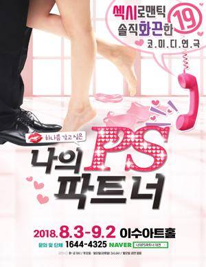 [대전] 섹시 로맨스 연극  [나의PS파트너]