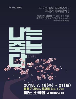 [부산] 연극 [나는 죽는다]