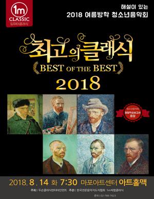 청소년음악회 [최고의 클래식] 2018