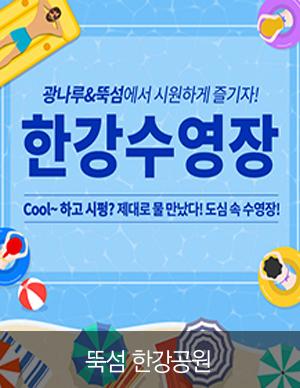 [뚝섬] 서울 한강공원 수영장