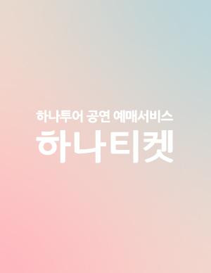 김보미 첫번째 단독콘서트