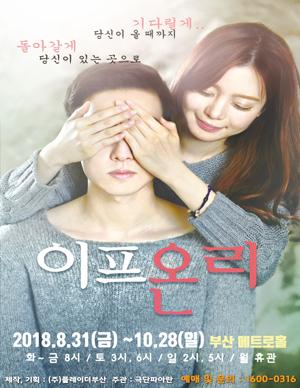 [부산] 2018년 새로워진 로맨스 연극 [이프온리]