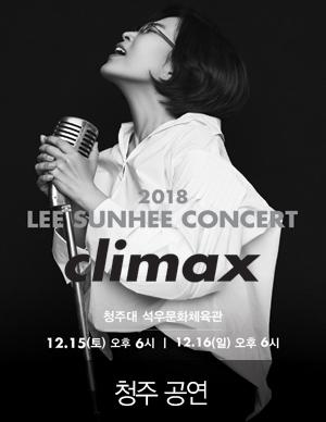 2018 이선희 콘서트 [Climax]