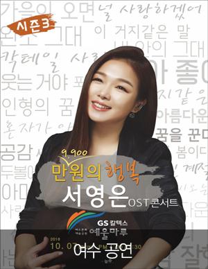 [여수] 시즌3 2018~19 [만9,900원의 행복] 서영은 OST 콘서트
