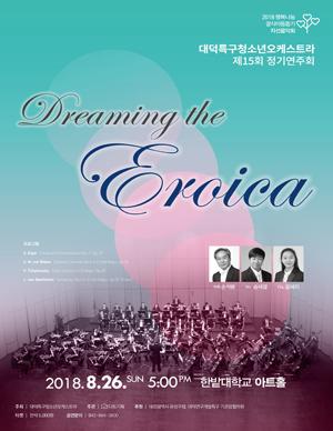 [대전] 대덕특구청소년오케스트라 제15회 정기
