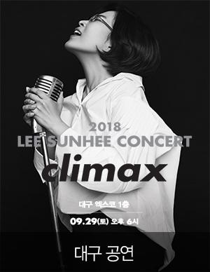 2018 이선희 콘서트 [Climax] - 대구
