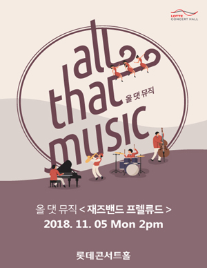 [L. Concert] 올 댓 뮤직 <재즈밴드