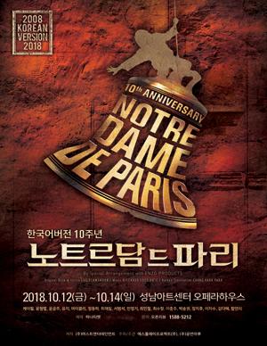 뮤지컬 노트르담 드 파리 - 한국어버전 10주