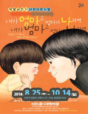 [수원] 어린이 뮤지컬 [내가 엄마고 엄마가