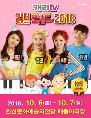 [안산] 캐리TV [러브콘서트] 2018