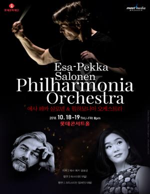 에사 페카 살로넨 & 필하모니아 오케스트라 (협연 : 크리스티안 짐머만)
