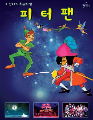 어린이 뮤지컬 피터팬 - 대학로 명작극장2관