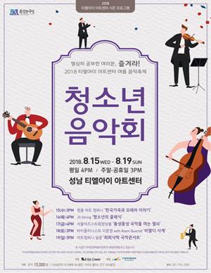 [성남] 청울 아트 컴퍼니의 [한국가곡과 오페