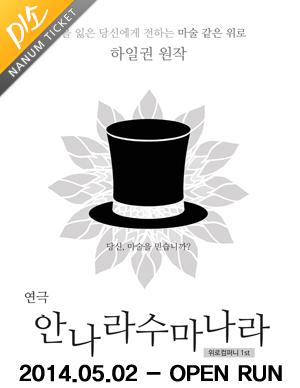 [미소티켓] 연극 [ 안나라수마나라 ]