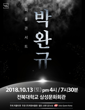 [전주] 2018 피플콘서트 [박완규전국투어]