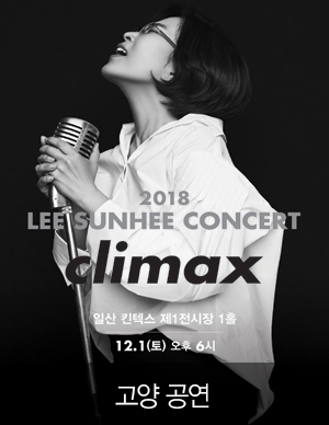 2018 이선희 콘서트 [Climax] - 고양