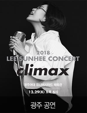 2018 이선희 콘서트 [Climax] - 광주