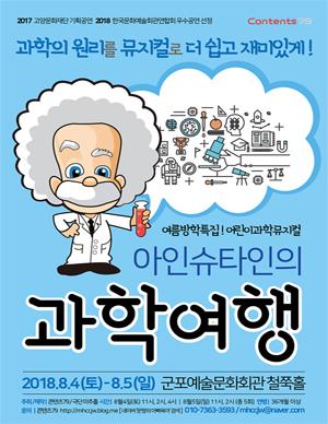 [군포] 여름방학특집! 어린이과학뮤지컬 아인슈