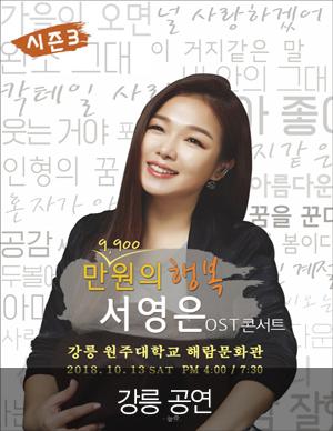 [강릉] 시즌3 2018~19 [만9,900원