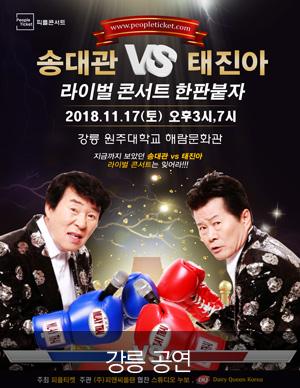 송대관VS태진아 라이벌콘서트[한판붙자]