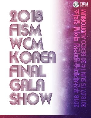 2018 세계마술챔피언쉽 파이널 갈라쇼