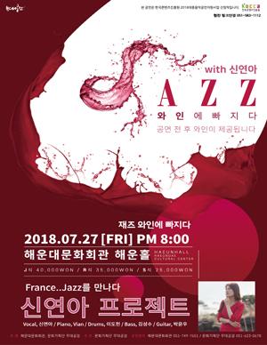 [부산] 재즈 와인에 빠지다 121st 신연아프로젝트