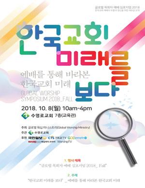 [부산] 글로벌 목회자 예배 심포지엄 2018
