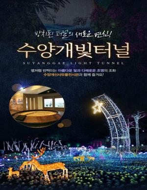 [충북 단양] 수양개빛터널