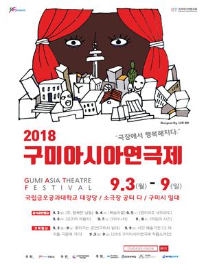 [구미] 2018구미아시아연극제 [마임의 시간]