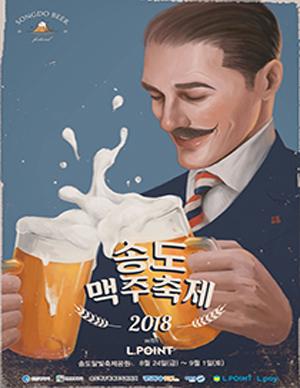 2018 송도맥주축제 (만19세이상)