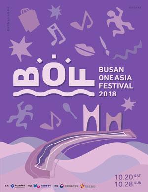 2018 부산 원아시아 페스티벌 [BOF 개막공연]