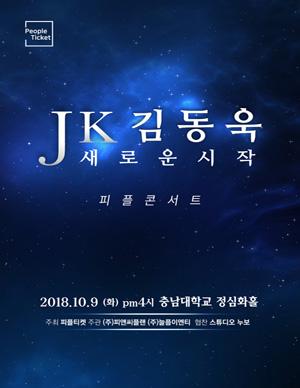 [대전] 피플콘서트 [JK김동욱]