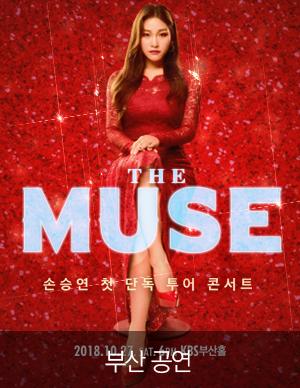 [부산] 손승연 첫 단독 투어 콘서트  [The MUSE]