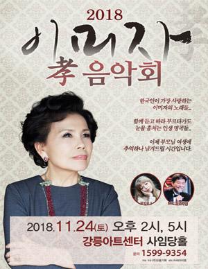 [강릉] 2018 이미자 孝 음악회