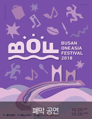 2018 부산 원아시아 페스티벌 [BOF 폐막공연]