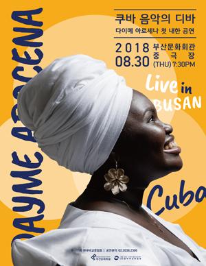 [부산] 쿠바 음악의 디바 다이메아로세나 첫