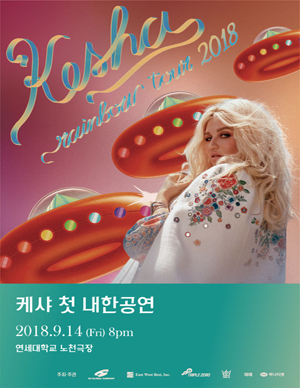 KESHA RAINBOW TOUR in KOREA 2018