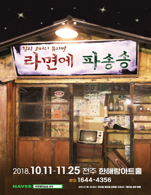 [전주] 뮤지컬 라면에 파송송